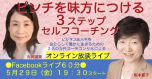 オンライン放談ライブ